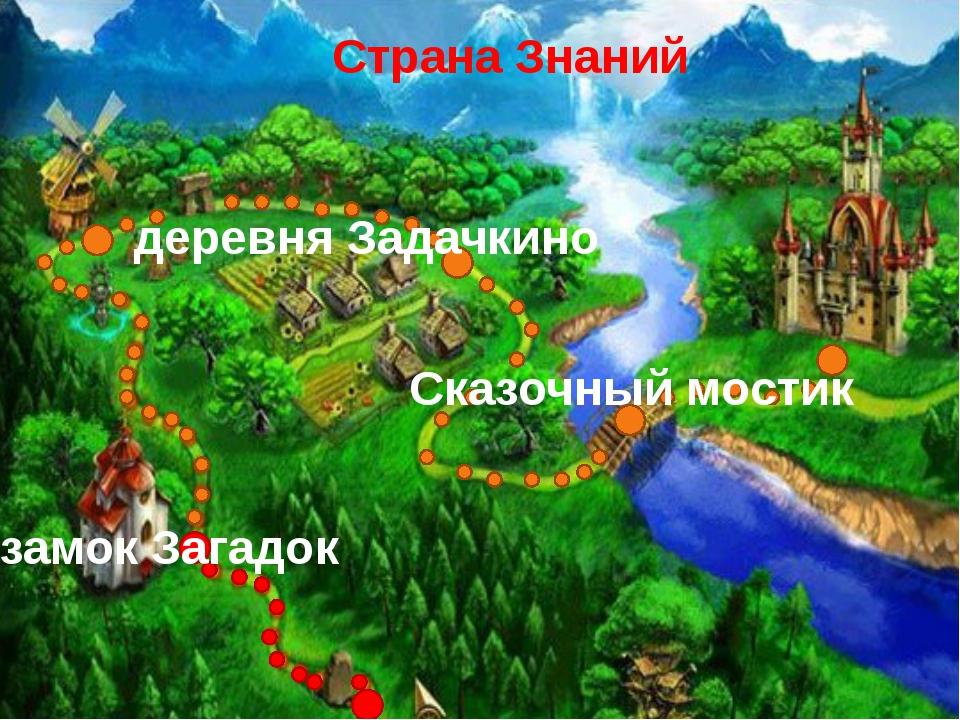 замок Загадок деревня Задачкино Сказочный мостик Страна Знаний http://musafi...