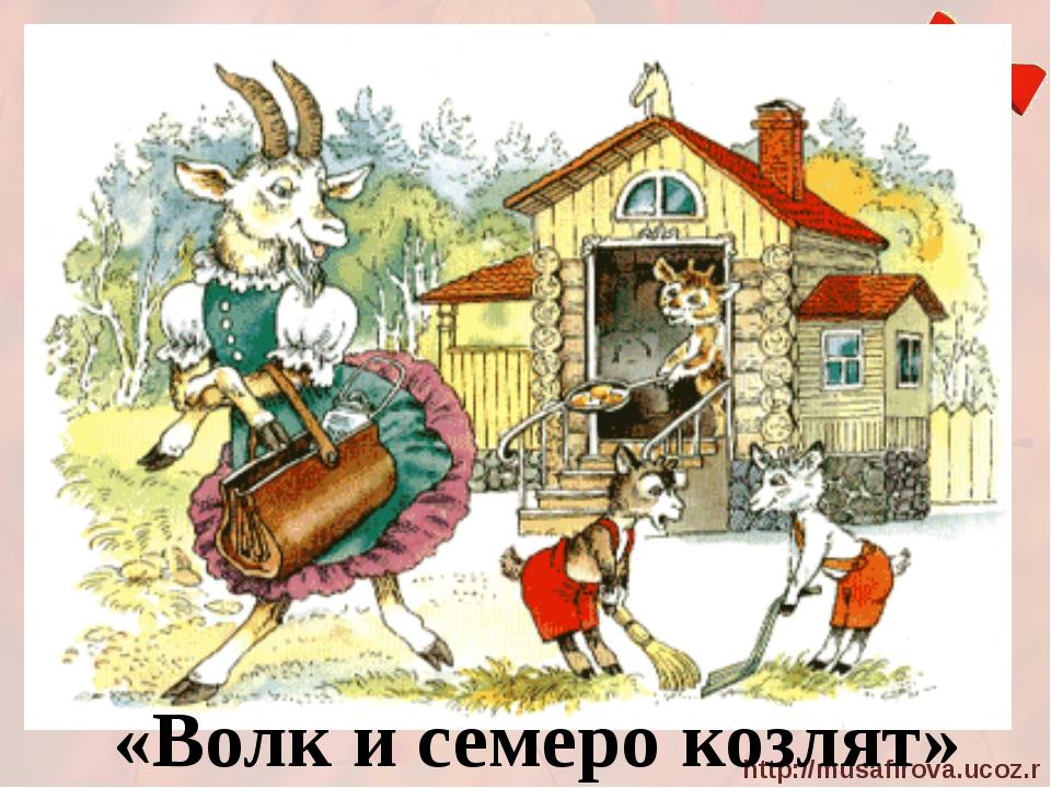 «Волк и семеро козлят» http://musafirova.ucoz.ru