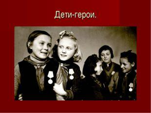 Дети-герои.