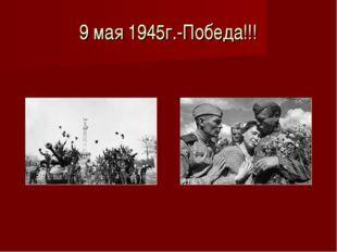 9 мая 1945г.-Победа!!!