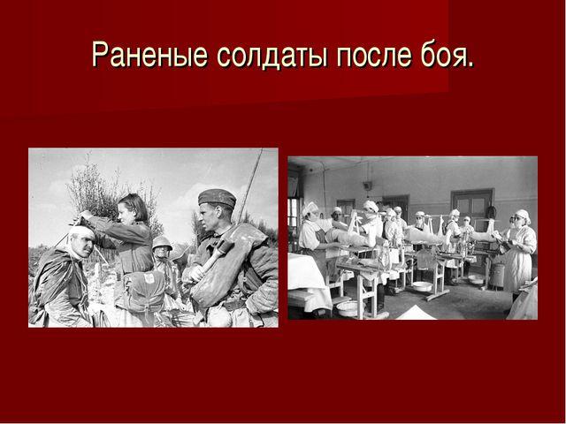 Раненые солдаты после боя.