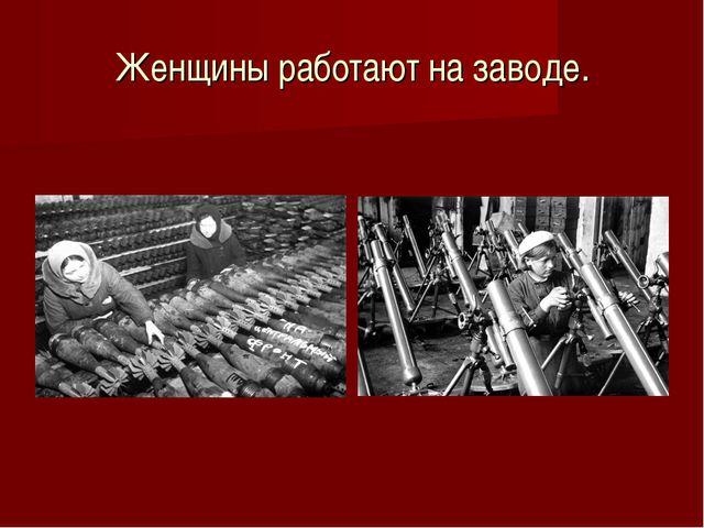 Женщины работают на заводе.