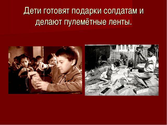 Дети готовят подарки солдатам и делают пулемётные ленты.