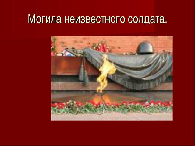Могила неизвестного солдата.