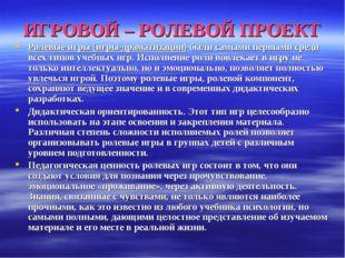 ИГРОВОЙ – РОЛЕВОЙ ПРОЕКТ Ролевые игры (игры-драматизации) были самыми первыми