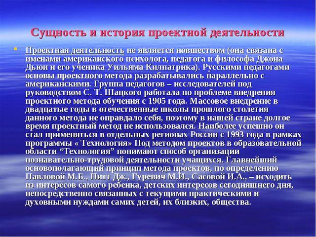 Сущность и история проектной деятельности Проектная деятельность не является...