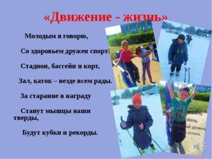 «Движение - жизнь»  Молодым я говорю, Со здоровьем дружен спорт! Стадион, ба