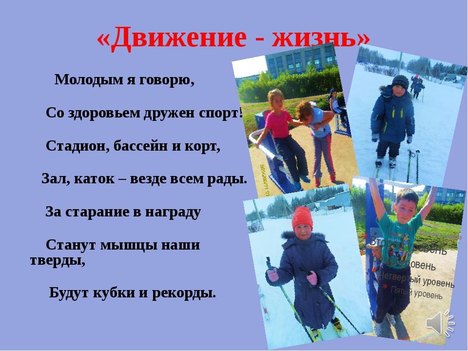 «Движение - жизнь»  Молодым я говорю, Со здоровьем дружен спорт! Стадион, ба...