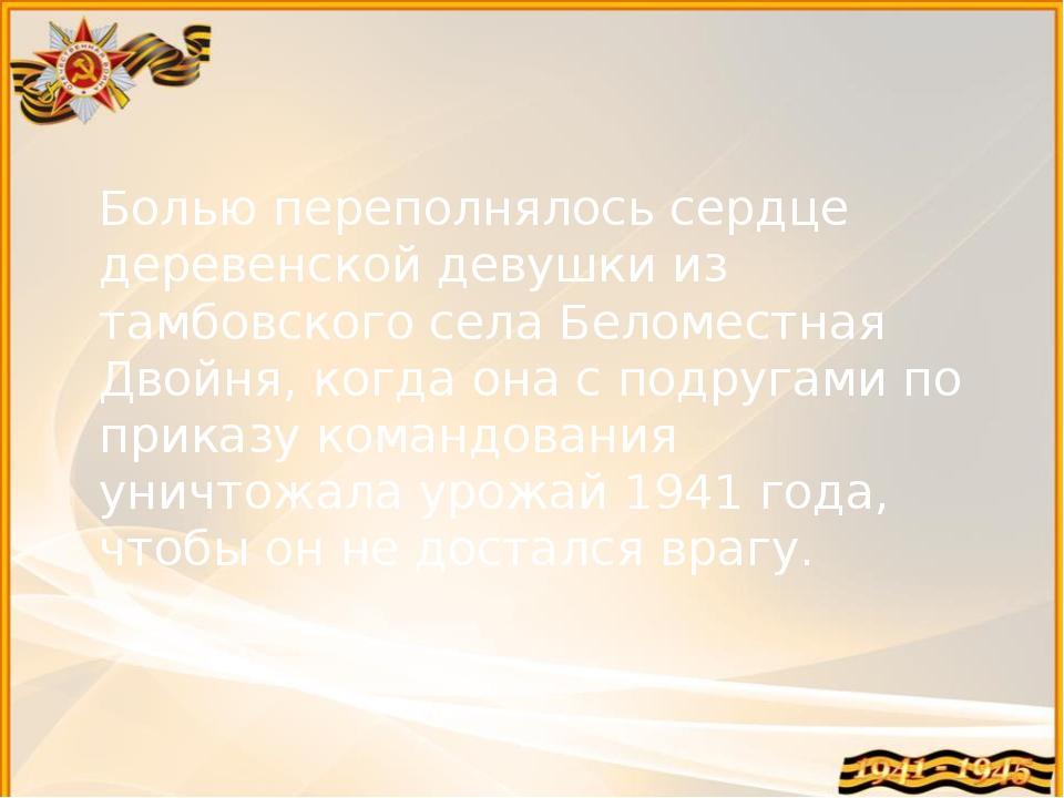 Болью переполнялось сердце деревенской девушки из тамбовского села Беломестна...
