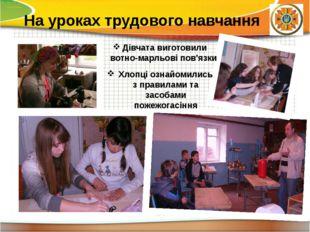 На уроках трудового навчання Дівчата виготовили вотно-марльові пов'язки Хлопц