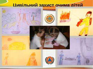 Цивільний захист очима дітей