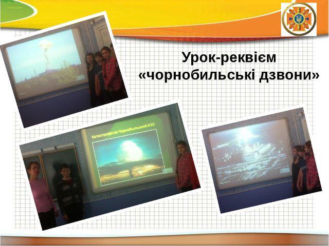 Урок-реквієм «чорнобильські дзвони»