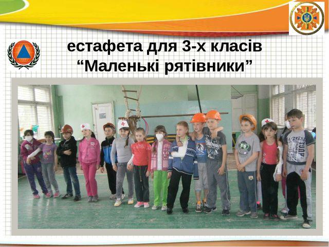 """естафета для 3-х класів """"Маленькі рятівники"""""""