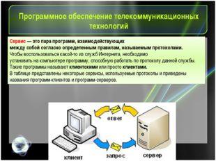 Программное обеспечение телекоммуникационных технологий Cервис — это пара про