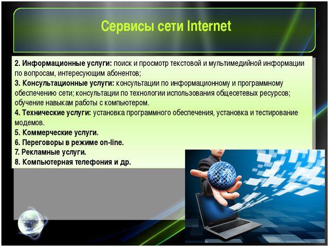 Сервисы сети Internet 2. Информационные услуги: поиск и просмотр текстовой и...