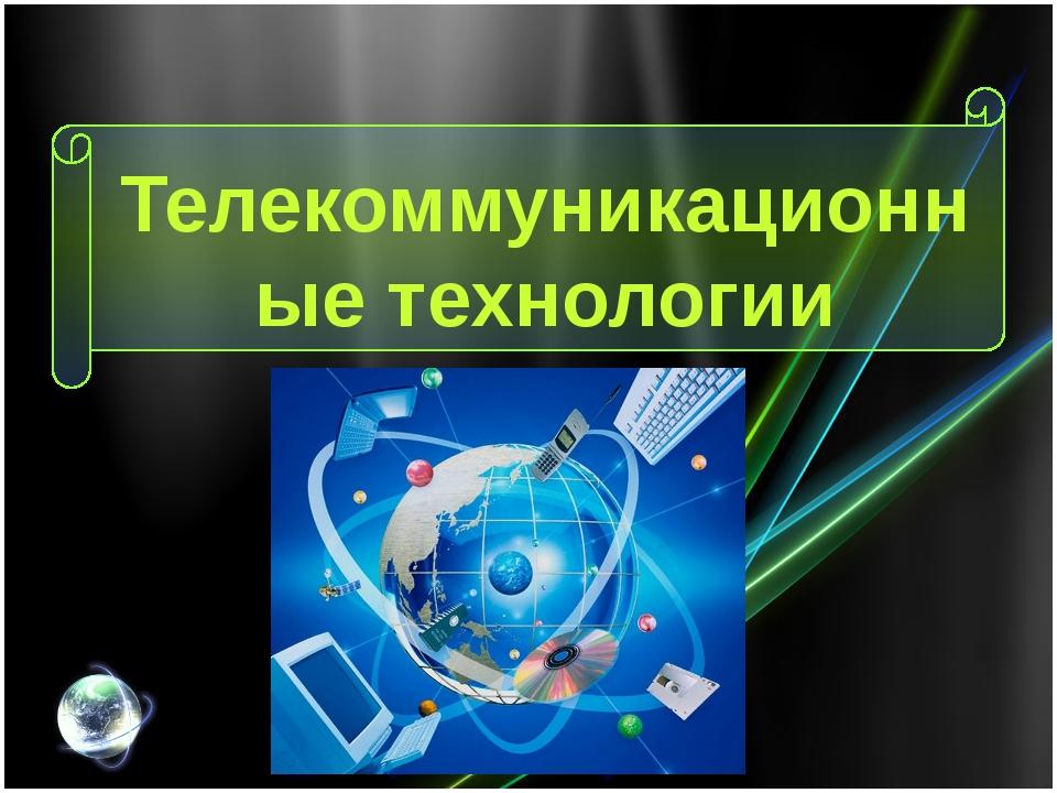 Телекоммуникационные технологии