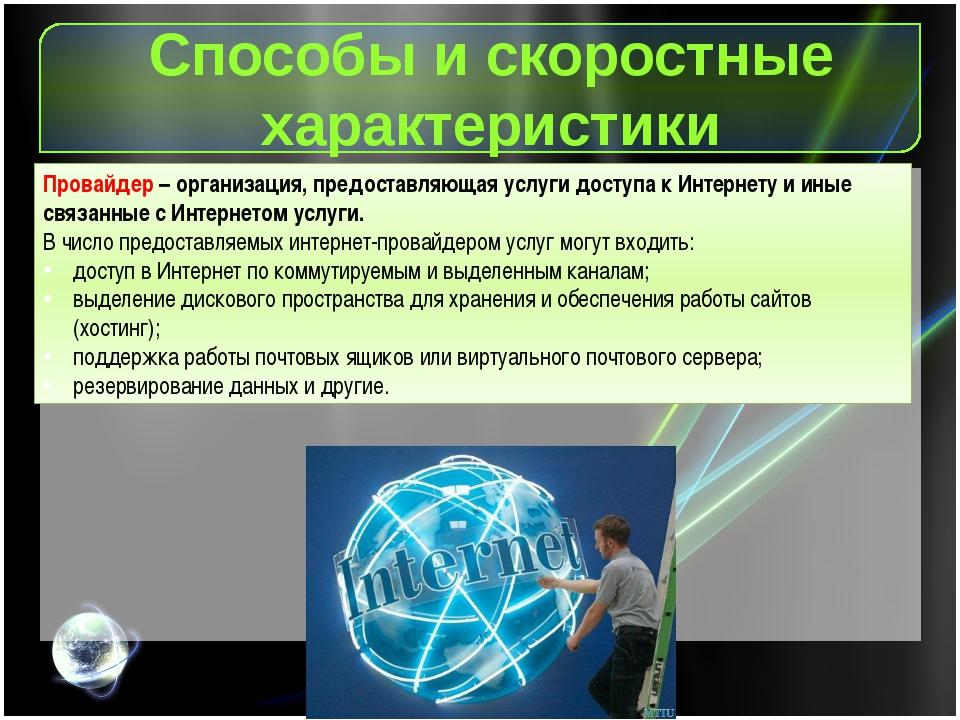Способы и скоростные характеристики подключения Провайдер – организация, пред...