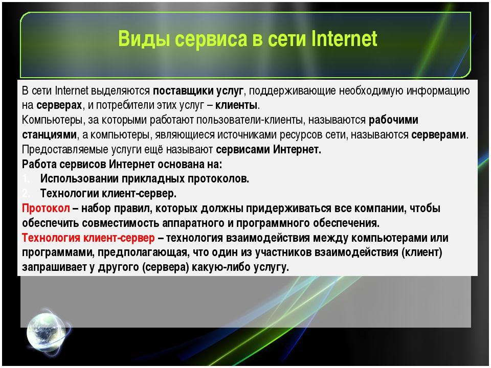 Виды сервиса в сети Internet В сети Internet выделяются поставщики услуг, под...