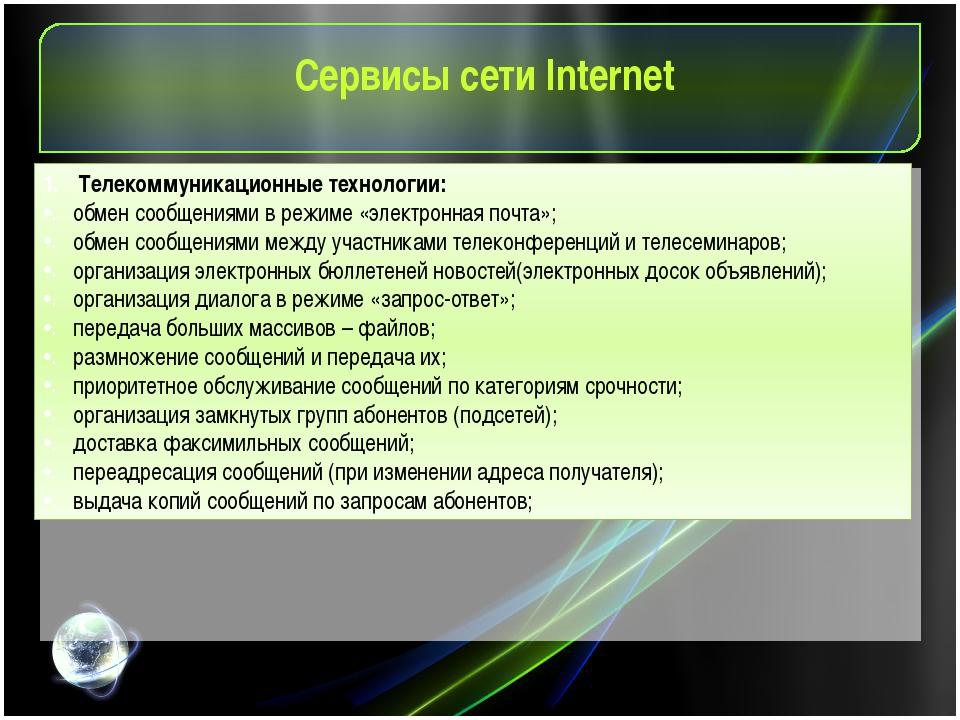 Сервисы сети Internet Телекоммуникационные технологии: обмен сообщениями в ре...