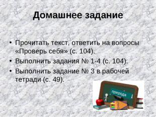 Домашнее задание Прочитать текст, ответить на вопросы «Проверь себя» (с. 104)