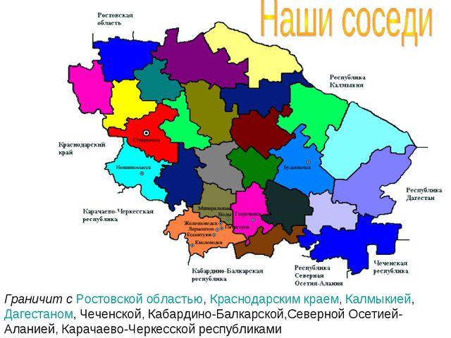 Граничит с Ростовской областью, Краснодарским краем, Калмыкией, Дагестаном, Ч...