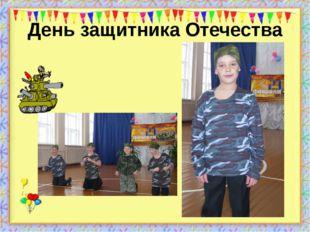 День защитника Отечества http://aida.ucoz.ru