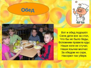 Обед Вот и обед подошёл Сели дети все за стол, Что бы не было беды, Вспомним