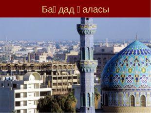 Бағдад қаласы