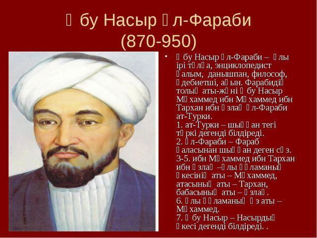 Әбу Насыр әл-Фараби (870-950) Әбу Насыр әл-Фараби – ұлы ірі тұлға, энциклопед...