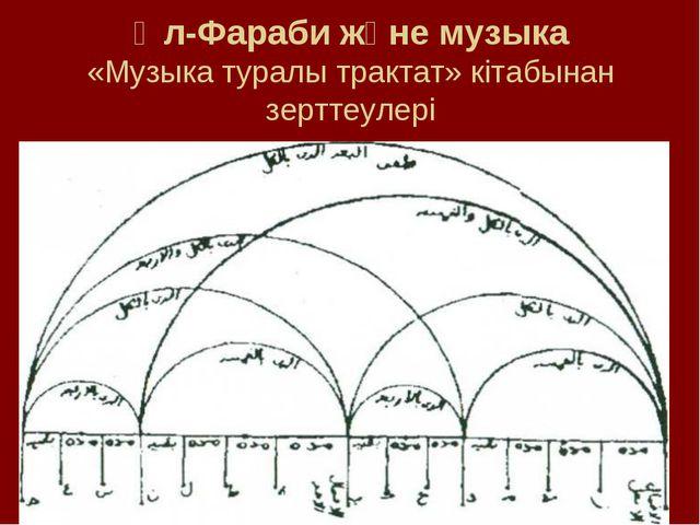 Әл-Фараби және музыка «Музыка туралы трактат» кітабынан зерттеулері