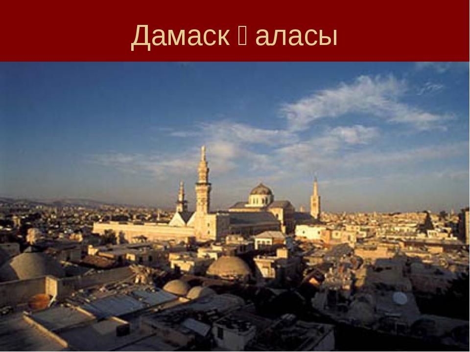 Дамаск қаласы