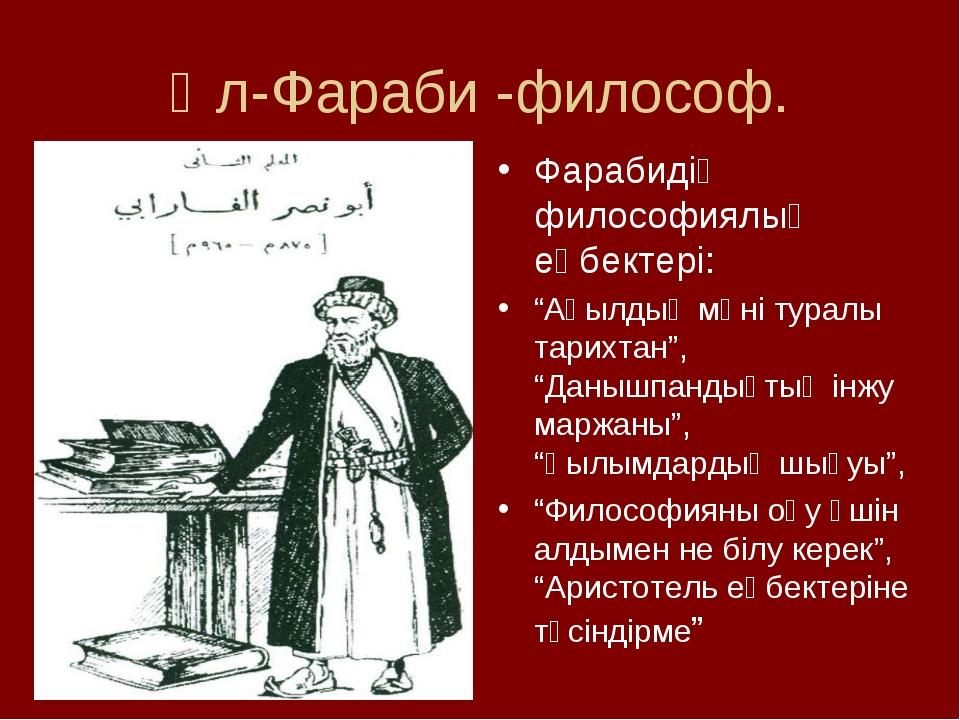 """Әл-Фараби -философ. Фарабидің философиялық еңбектері: """"Ақылдың мәні туралы та..."""