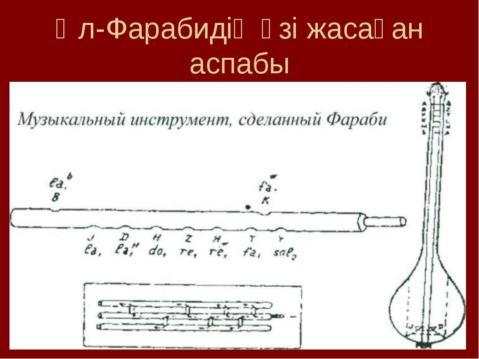 Әл-Фарабидің өзі жасаған аспабы