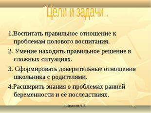 Сафьянова Л.П. 1.Воспитать правильное отношение к проблемам полового воспитан