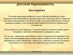 Сафьянова Л.П. Детская беременность. Акселератка 14-летняя школьница выбросил