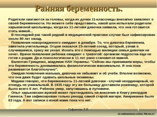 Сафьянова Л.П. Ранняя беременность. Родители хватаются за головы, когда их до