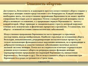 Сафьянова Л.П. Опасность абортов. Доступность, бесплатность и кажущаяся прост