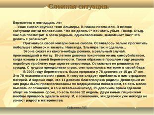 Сафьянова Л.П. Сложная ситуация. Беременна в пятнадцать лет …Ужас сковал хру