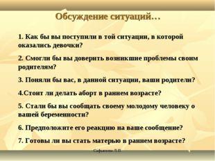 Сафьянова Л.П. Обсуждение ситуаций… 1. Как бы вы поступили в той ситуации, в