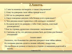 Сафьянова Л.П. 2.Анкета. 1.С кем ты можешь поговорить о самом сокровенном? 2.