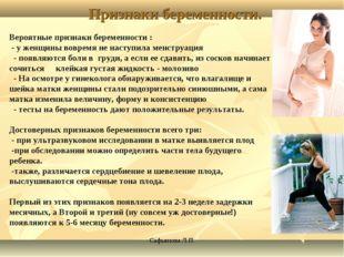 Сафьянова Л.П. Признаки беременности. Вероятные признаки беременности : - у