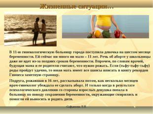 Сафьянова Л.П. Жизненные ситуации… В 11-ю гинекологическую больницу города по