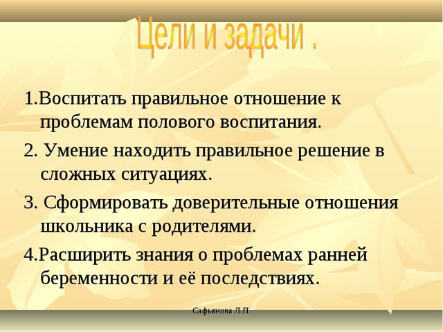 Сафьянова Л.П. 1.Воспитать правильное отношение к проблемам полового воспитан...