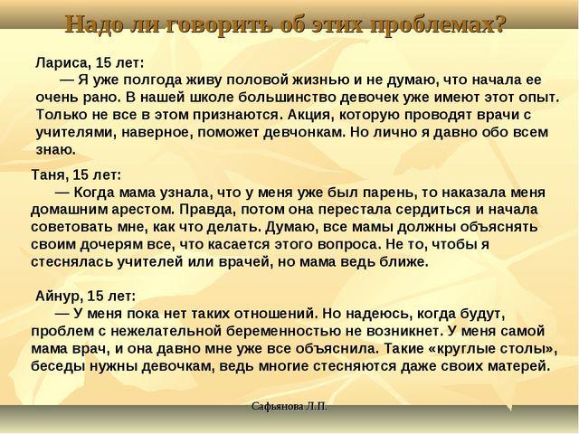 Сафьянова Л.П. Надо ли говорить об этих проблемах? Лариса, 15 лет: — Я уж...