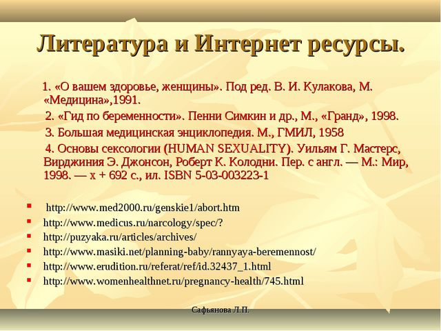 Сафьянова Л.П. Литература и Интернет ресурсы. 1. «О вашем здоровье, женщины»....