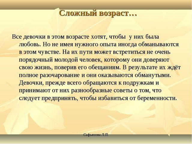 Сафьянова Л.П. Сложный возраст… Все девочки в этом возрасте хотят, чтобы у ни...