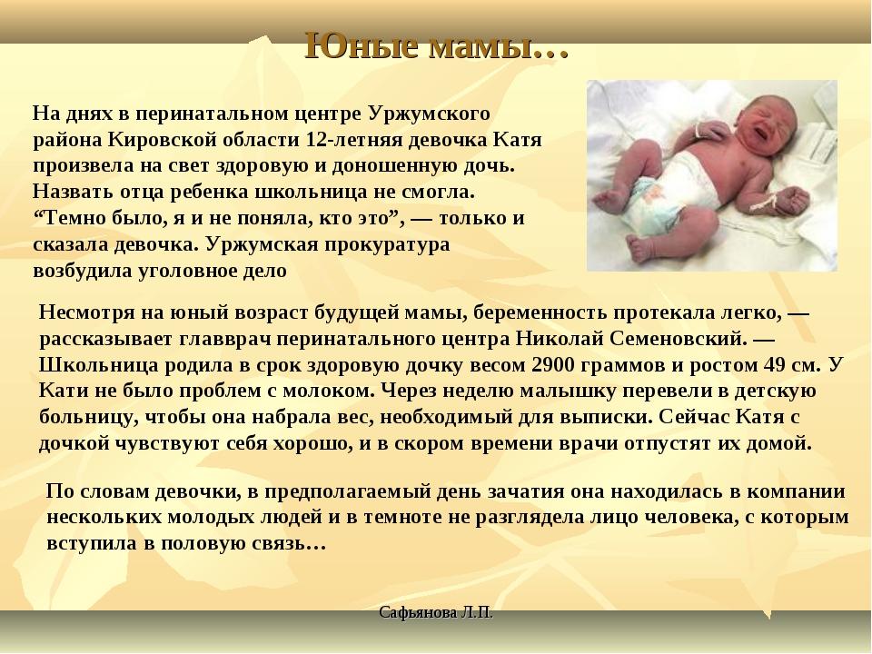 Сафьянова Л.П. Юные мамы… На днях в перинатальном центре Уржумского района Ки...