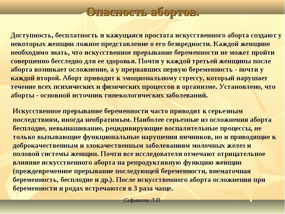 Сафьянова Л.П. Опасность абортов. Доступность, бесплатность и кажущаяся прост...