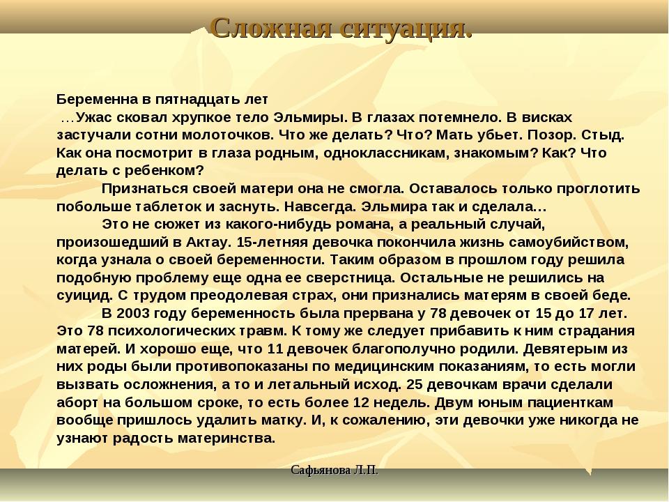 Сафьянова Л.П. Сложная ситуация. Беременна в пятнадцать лет …Ужас сковал хру...