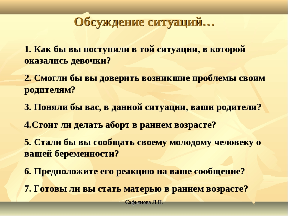 Сафьянова Л.П. Обсуждение ситуаций… 1. Как бы вы поступили в той ситуации, в...